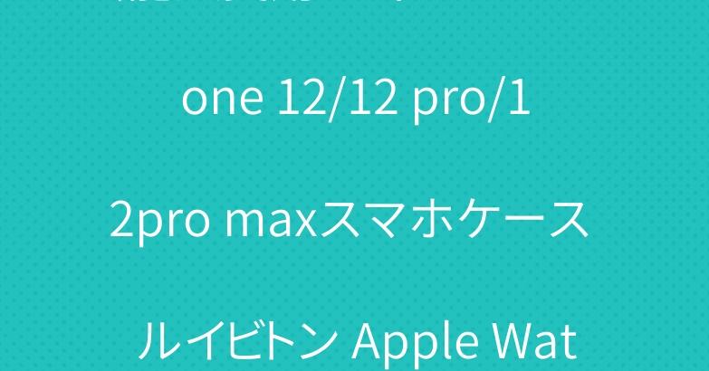 芸能人愛用 ディオール iPhone 12/12 pro/12pro maxスマホケース ルイビトン Apple Watch ベルト