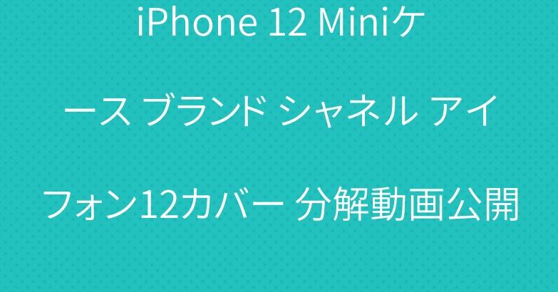 iPhone 12 Miniケース ブランド シャネル アイフォン12カバー 分解動画公開
