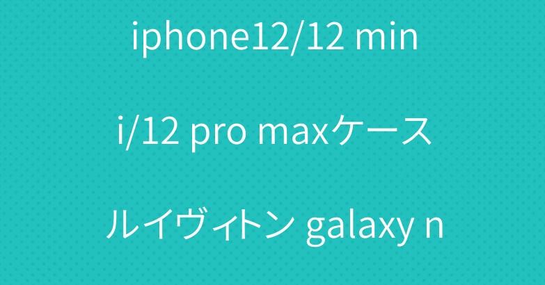 サンローランシャネルエルメス iphone12/12 mini/12 pro maxケースルイヴィトン galaxy note20/s20 ultraケース