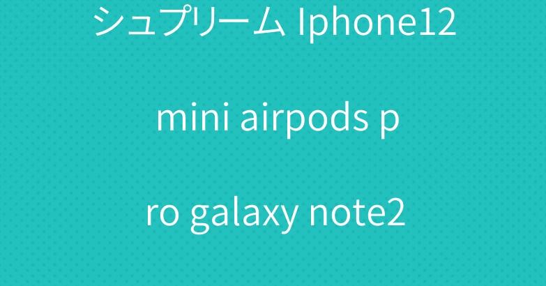 シュプリーム Iphone12 mini airpods pro galaxy note20ケース