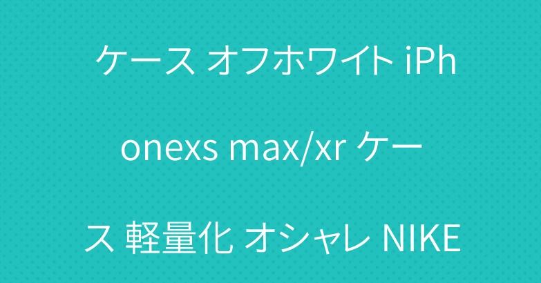 ナイキ iphone12 pro max/11 pro/11 ケース オフホワイト iPhonexs max/xr ケース 軽量化 オシャレ NIKE OFF WHITE アイフォン12/12 mini/xs/xr カバー モナリザ