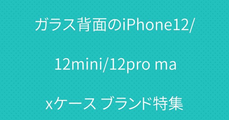 ガラス背面のiPhone12/12mini/12pro maxケース ブランド特集