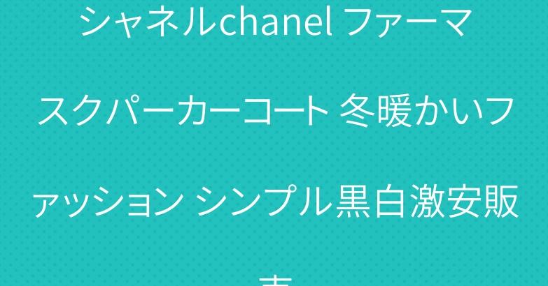 シャネルchanel ファーマスクパーカーコート 冬暖かいファッション シンプル黒白激安販売