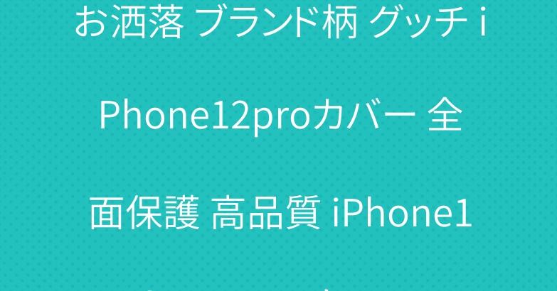 お洒落 ブランド柄 グッチ iPhone12proカバー 全面保護 高品質 iPhone12pro max ケース