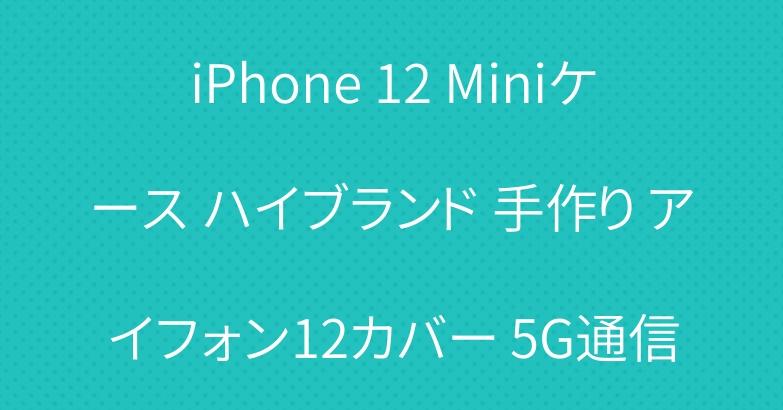 iPhone 12 Miniケース ハイブランド 手作り アイフォン12カバー 5G通信