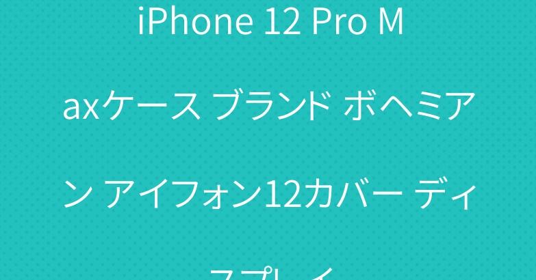 iPhone 12 Pro Maxケース ブランド ボヘミアン アイフォン12カバー ディスプレイ
