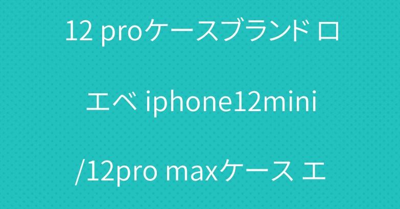 Loewe iphone12/12 proケースブランド ロエベ iphone12mini/12pro maxケース エレガントなファッション 売れ筋通販