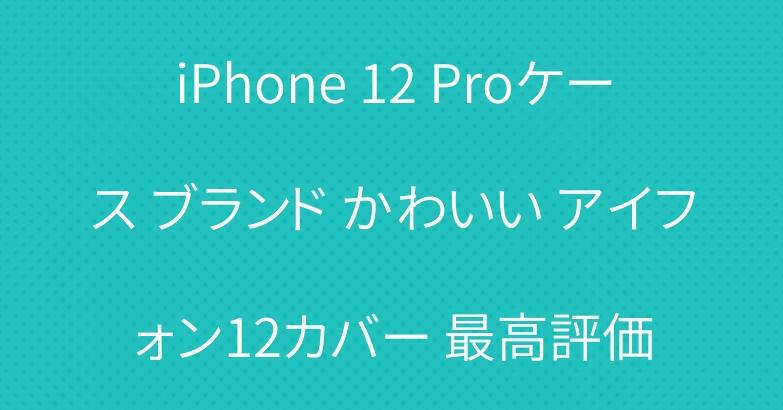 iPhone 12 Proケース ブランド かわいい アイフォン12カバー 最高評価