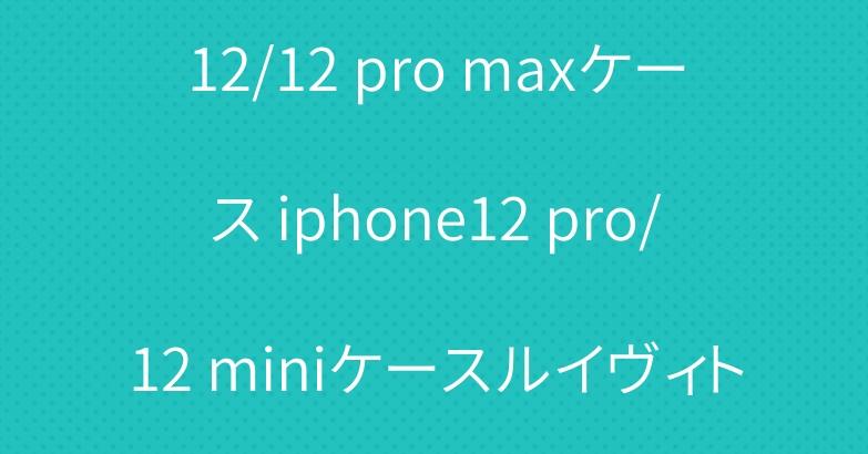 シャネルブランド iphone12/12 pro maxケース iphone12 pro/12 miniケースルイヴィトンエルメスディオールGalaxy note20ケース