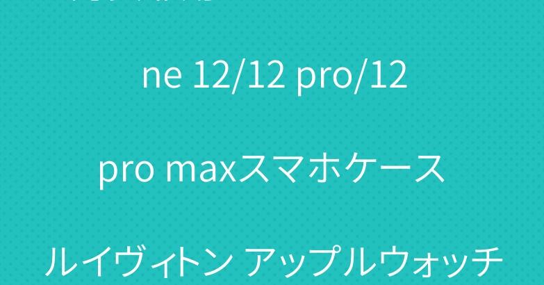 男女兼用 フェンデイ iPhone 12/12 pro/12 pro maxスマホケース ルイヴィトン アップルウォッチ バンド