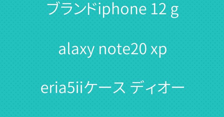 ブランドiphone 12 galaxy note20 xperia5iiケース ディオール ルイヴィトングッチ