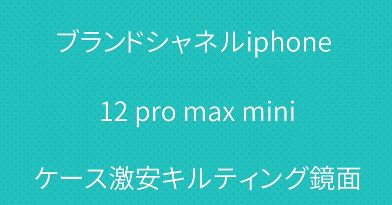 ブランドシャネルiphone 12 pro max miniケース激安キルティング鏡面