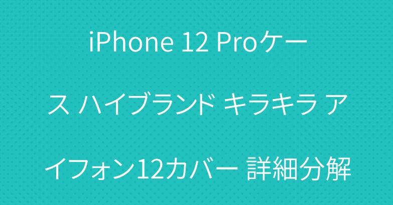 iPhone 12 Proケース ハイブランド キラキラ アイフォン12カバー 詳細分解