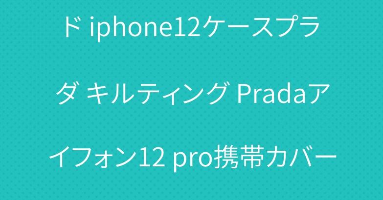 高級プラダ Prada ブランド iphone12ケースプラダ キルティング Pradaアイフォン12 pro携帯カバー 手帳型 iphone12miniケース