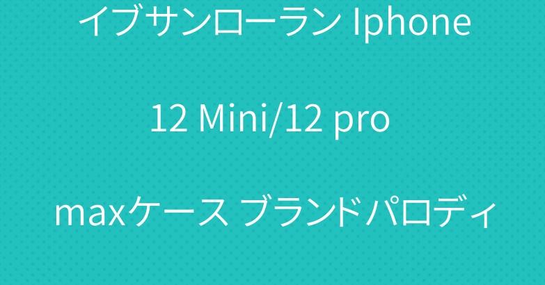 イブサンローラン Iphone12 Mini/12 pro maxケース ブランドパロディ激安