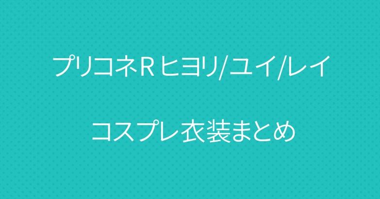 プリコネR ヒヨリ/ユイ/レイ コスプレ衣装まとめ