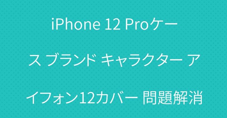 iPhone 12 Proケース ブランド キャラクター アイフォン12カバー 問題解消