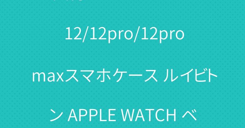 お買得 エルメス iPhone 12/12pro/12pro maxスマホケース ルイビトン APPLE WATCH ベルト