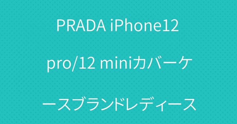 PRADA iPhone12 pro/12 miniカバーケースブランドレディース