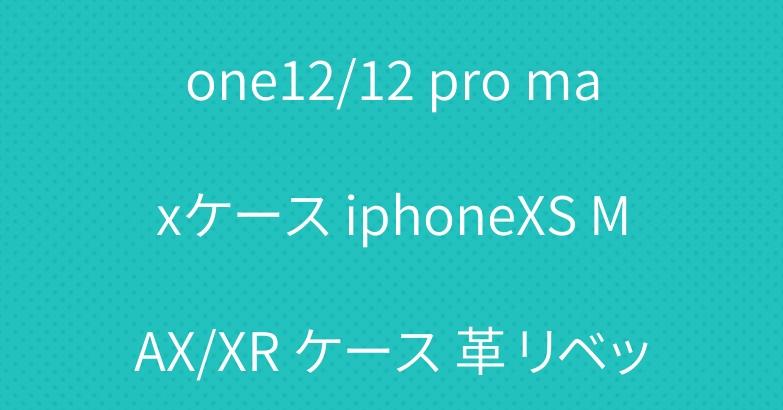 アイフォン12 プロ マックスケース マイケルコース iphone12/12 pro maxケース iphoneXS MAX/XR ケース 革 リベット付き MK iphonese2/7/8 plus ケース アイフォン エス マック ケ