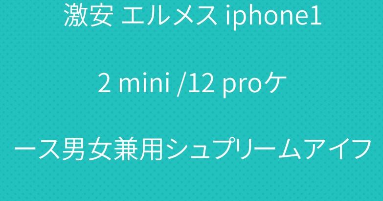 激安 エルメス iphone12 mini /12 proケース男女兼用シュプリームアイフォン12Proケース