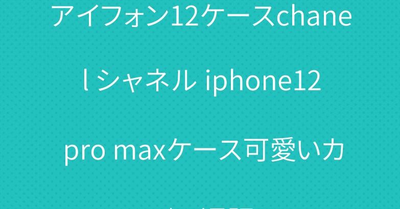アイフォン12ケースchanel シャネル iphone12 pro maxケース可愛いカバー通販