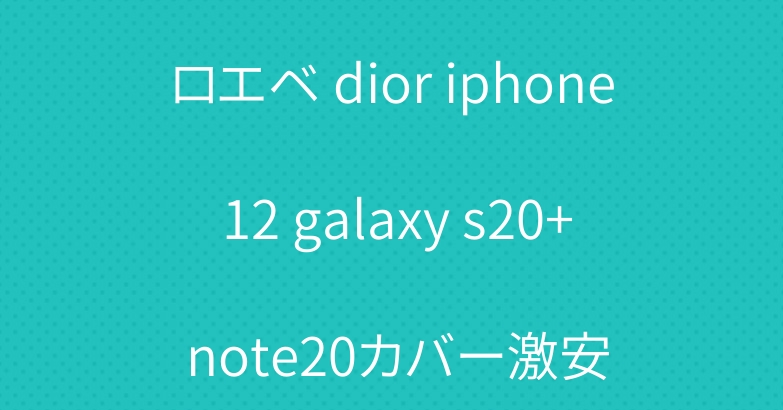 ロエベ dior iphone 12 galaxy s20+ note20カバー激安
