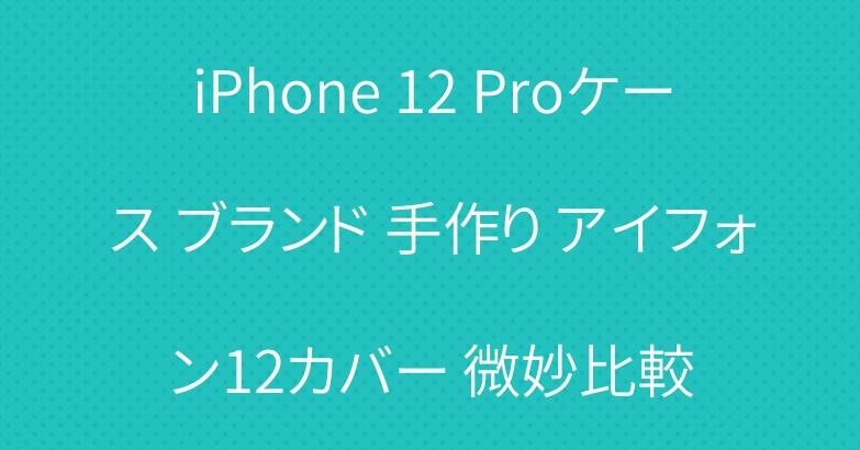 iPhone 12 Proケース ブランド 手作り アイフォン12カバー 微妙比較