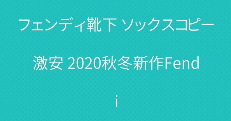 フェンディ靴下 ソックスコピー激安 2020秋冬新作Fendi
