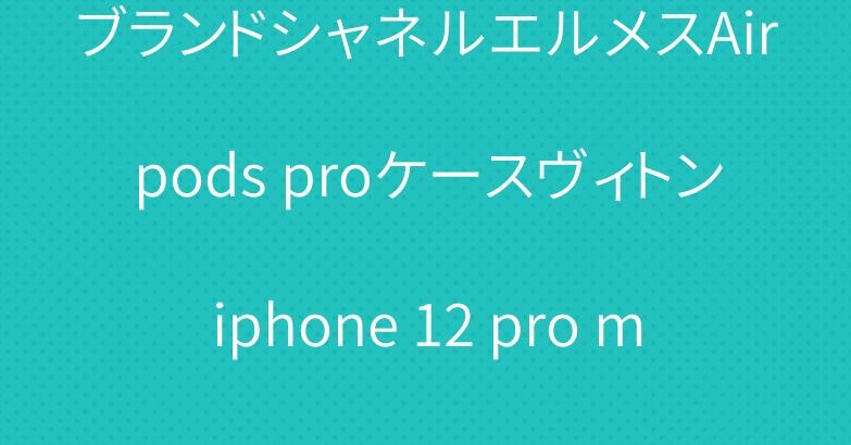 ブランドシャネルエルメスAirpods proケースヴィトンiphone 12 pro maxカバー