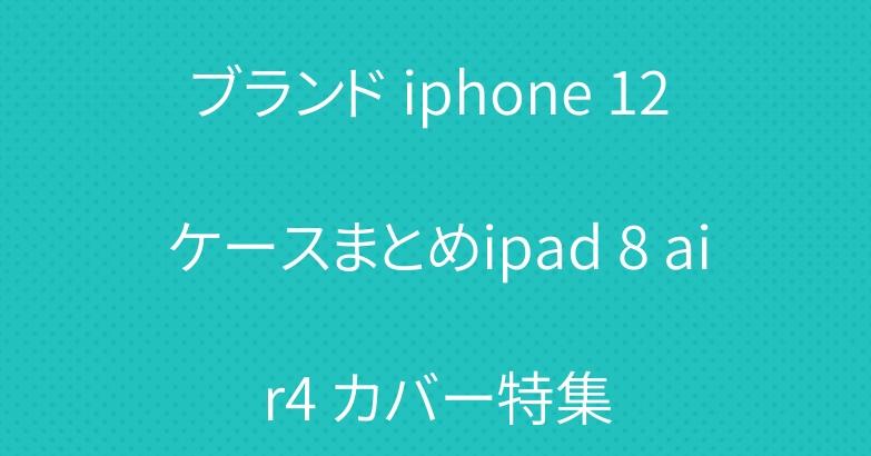 ブランド iphone 12 ケースまとめipad 8 air4 カバー特集