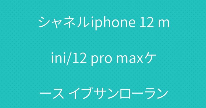 シャネルiphone 12 mini/12 pro maxケース イブサンローラン