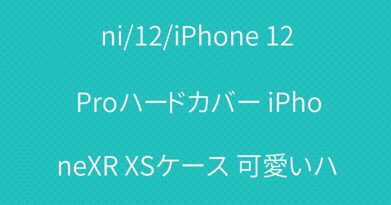 エレガント風 Dior 携帯ケース iPhone 12 mini/12/iPhone 12 Proハードカバー iPhoneXR XSケース 可愛いハード ブランド アイフォンiPhone 11/iPhone 11 Pro