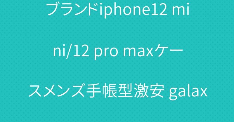 ブランドiphone12 mini/12 pro maxケースメンズ手帳型激安 galaxy s20カバー
