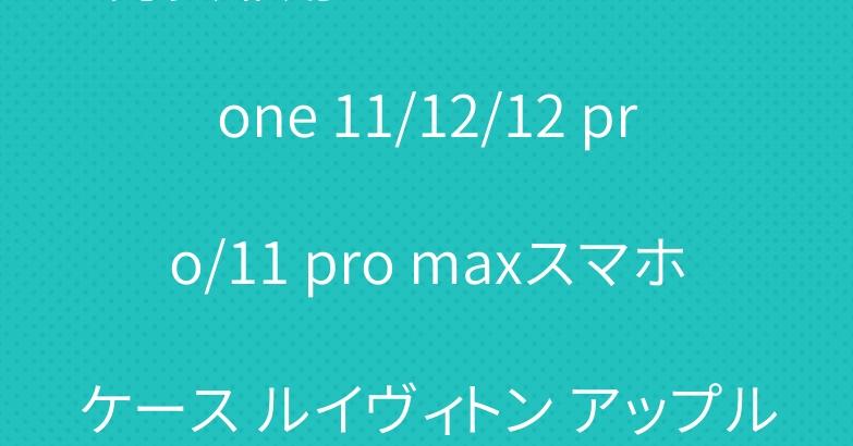 男女兼用 オフホワイト iPhone 11/12/12 pro/11 pro maxスマホケース ルイヴィトン アップルウォッチ バンド