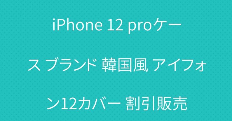 iPhone 12 proケース ブランド 韓国風 アイフォン12カバー 割引販売