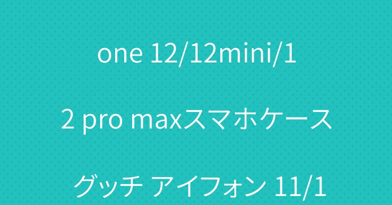 ブランド シュプリーム iPhone 12/12mini/12 pro maxスマホケース グッチ アイフォン 11/11pro maxカバー