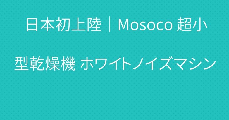 日本初上陸│Mosoco 超小型乾燥機 ホワイトノイズマシン