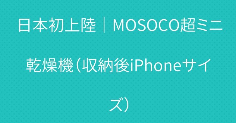 日本初上陸│MOSOCO超ミニ乾燥機(収納後iPhoneサイズ)