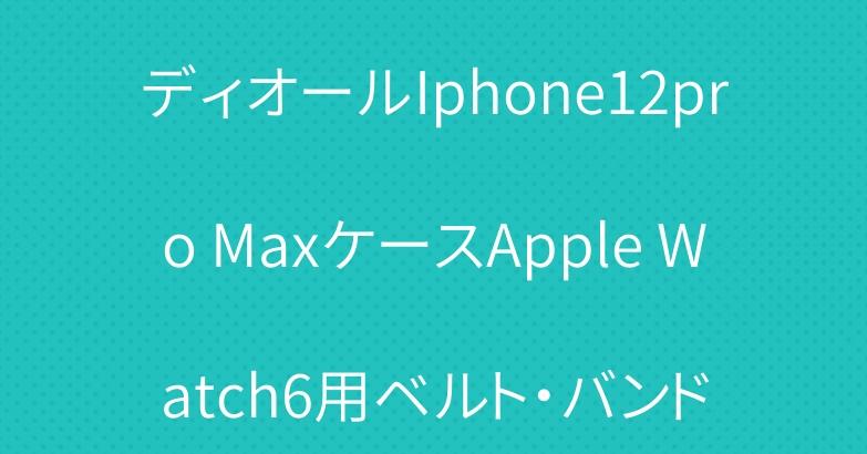 ディオールIphone12pro MaxケースApple Watch6用ベルト・バンド