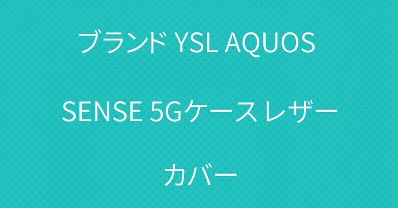 ブランド YSL AQUOS SENSE 5Gケース レザーカバー
