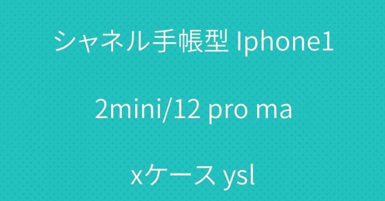 シャネル手帳型 Iphone12mini/12 pro maxケース ysl