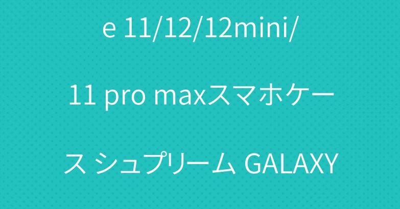 お洒落 ディオール iPhone 11/12/12mini/11 pro maxスマホケース シュプリーム GALAXY S20/S10PLUSカバー