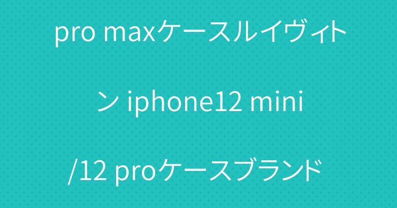 グッチiphone12/12 pro maxケースルイヴィトン iphone12 mini/12 proケースブランド galaxy note20/s20 plusケース人気