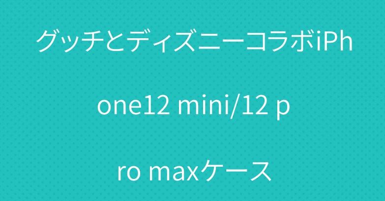 グッチとディズニーコラボiPhone12 mini/12 pro maxケース