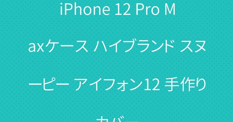 iPhone 12 Pro Maxケース ハイブランド スヌーピー アイフォン12 手作りカバー