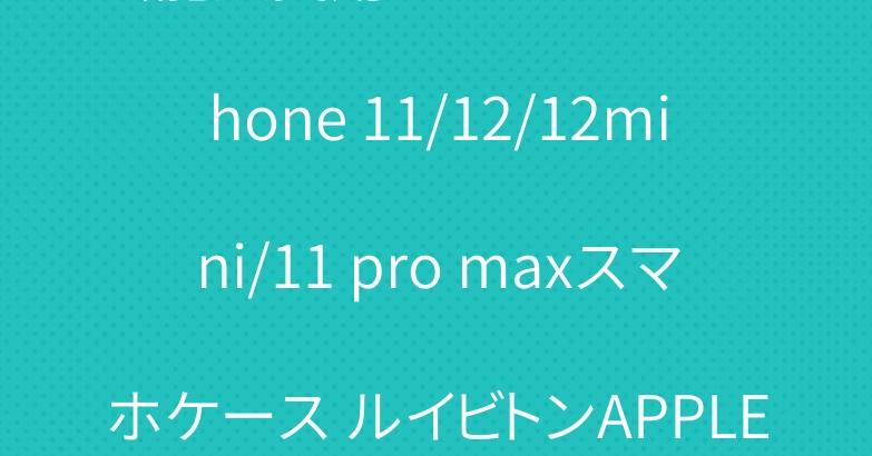 芸能人愛用 シュプリーム iPhone 11/12/12mini/11 pro maxスマホケース ルイビトンAPPLE WATCH ベルト