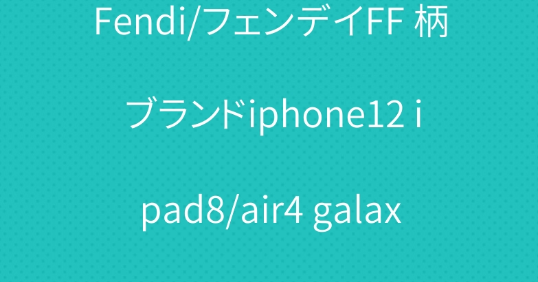 Fendi/フェンデイFF 柄 ブランドiphone12 ipad8/air4 galaxy s20+カバー