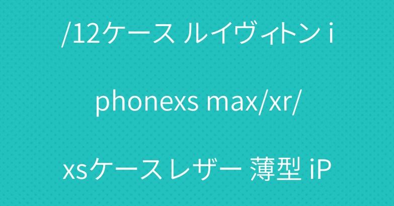 LV iPhone12 ケース iPhone 12 mini/12ケース ルイヴィトン iphonexs max/xr/xsケース レザー 薄型 iPhone 11/iPhone 11 Proケース 新型 おしゃれ
