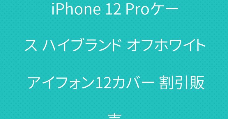 iPhone 12 Proケース ハイブランド オフホワイト アイフォン12カバー 割引販売